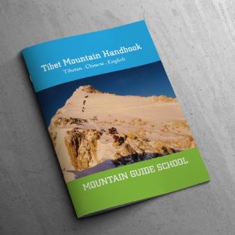 Tibet Mountain Handbook